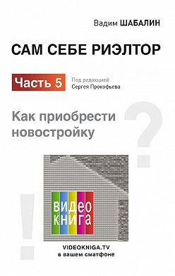 Вадим Шабалин - Сам себе риэлтор. Как приобрести новостройку