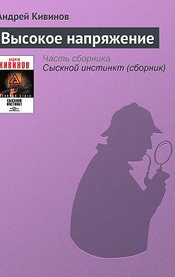 Андрей Кивинов - Высокое напряжение
