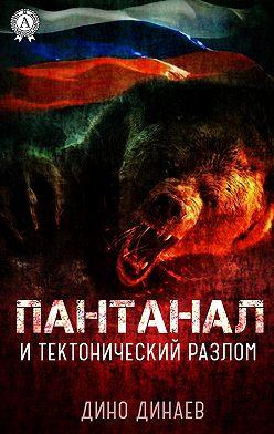 Дино Динаев - Пантанал и тектонический разлом