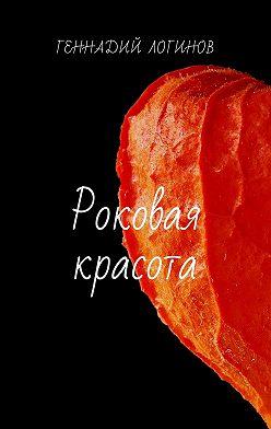 Геннадий Логинов - Роковая красота