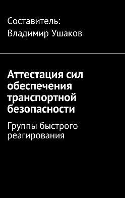 Владимир Ушаков - Аттестация сил обеспечения транспортной безопасности. Группы быстрого реагирования