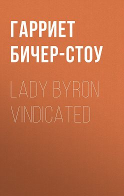 Гарриет Бичер-Стоу - Lady Byron Vindicated