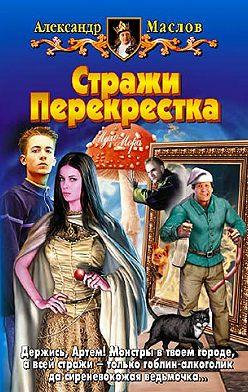 Александр Маслов - Стражи Перекрестка