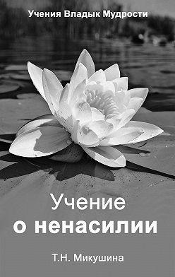 Татьяна Микушина - Учение о ненасилии