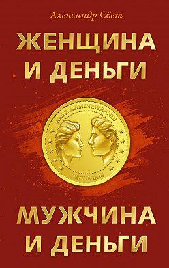 Александр Свет - Женщина и деньги. Мужчина и деньги