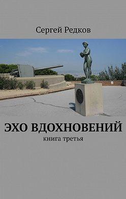Сергей Редков - Эхо вдохновений. Книга третья