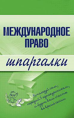 Н. Вирко - Международное право