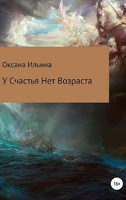 Оксана Ильина - У счастья нет возраста