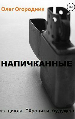 Олег Огородник - Хроники будущего. Напичканные