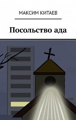Максим Китаев - Посольство ада