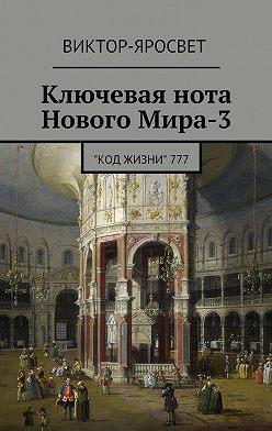 """Виктор-Яросвет - Ключевая нота Нового Мира-3. """"Код Жизни"""" 777"""