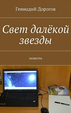 Геннадий Дорогов - Свет далёкой звезды
