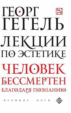 Георг Гегель - Лекции по эстетике