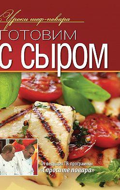 Коллектив авторов - Готовим с сыром