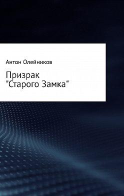 Антон Олейников - Призрак «Старого Замка»