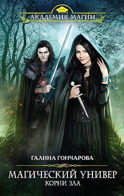 Галина Гончарова - Корни зла