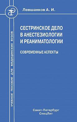 Алексей Климов - Сестринское дело в анестезиологии и реаниматологии. Современные аспекты
