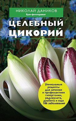 Николай Даников - Целебный цикорий