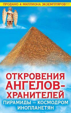 Ренат Гарифзянов - Откровения Ангелов-Хранителей. Пирамиды – космодром инопланетян