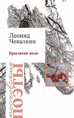 Леонид Чекалкин - Крылатая воля (сборник)