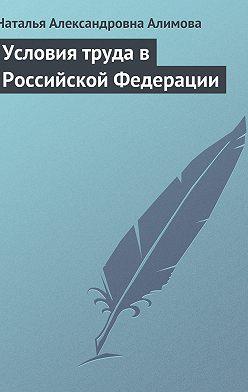 Наталья Алимова - Условия труда в Российской Федерации