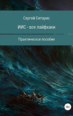 Сергей Ситарис - ИИС – все лайфхаки