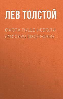 Лев Толстой - Охота пуще неволи (Рассказ охотника)