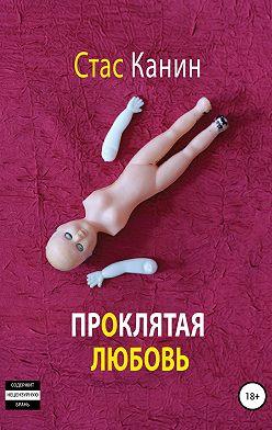Стас Канин - Проклятая любовь