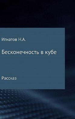 Николай Игнатов - Бесконечность в кубе