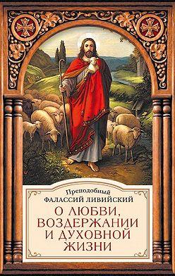 Преподобный Фалассий Ливийский - О любви, воздержании и духовной жизни