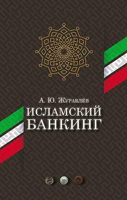 Андрей Журавлёв - Исламский банкинг