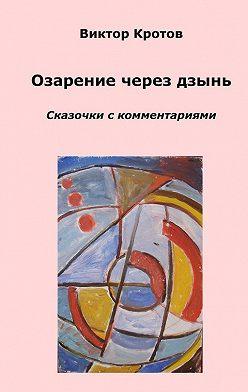 Виктор Кротов - Озарение через дзынь. Сказочки с комментариями