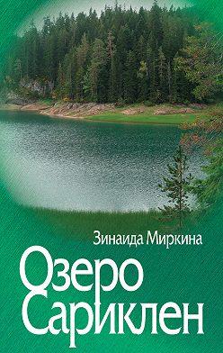 Зинаида Миркина - Озеро Сариклен