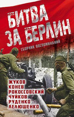Константин Рокоссовский - Битва за Берлин. Сборник воспоминаний