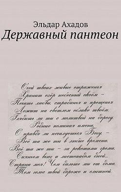 Эльдар Ахадов - Державный пантеон