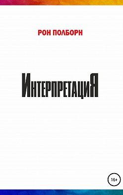 Рон Полборн - Интерпретация