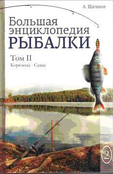Антон Шаганов - Большая энциклопедия рыбалки. Том 2
