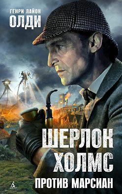 Генри Олди - Шерлок Холмс против марсиан