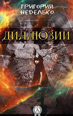 Григорий Неделько - Диллюзии