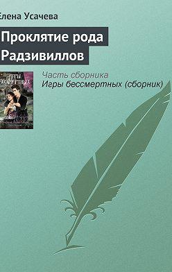 Елена Усачева - Проклятие рода Радзивиллов
