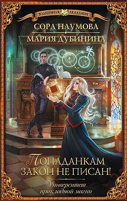 Мария Дубинина - Университет прикладной магии. Попаданкам закон не писан!