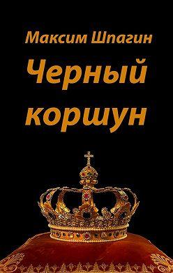 Максим Шпагин - Черный коршун