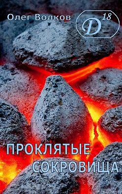 Олег Волков - Проклятые сокровища