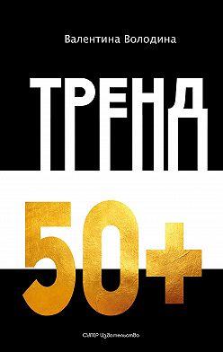 Валентина Володина - Тренд 50+