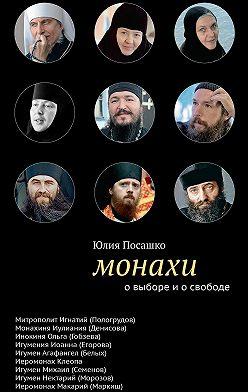 Юлия Посашко - Монахи. О выборе и о свободе