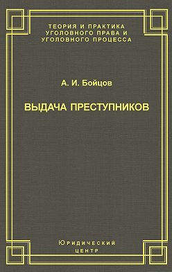 Александр Бойцов - Выдача преступников