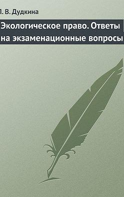 Людмила Дудкина - Экологическое право. Ответы на экзаменационные вопросы