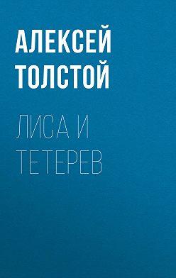 Алексей Толстой - Лиса и тетерев