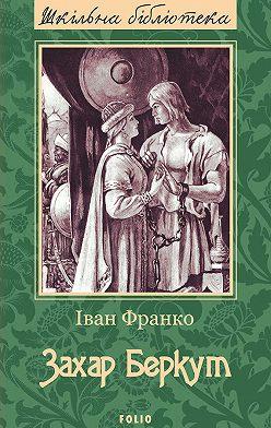 Іван Франко - Захар Беркут