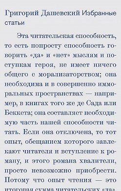 Григорий Дашевский - Избранные статьи